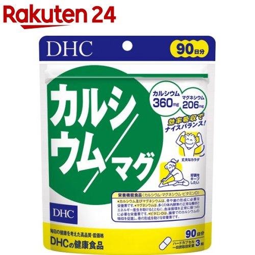 DHC サプリメント 宅配便送料無料 期間限定特価品 カルシウム 270粒入 マグ 90日分