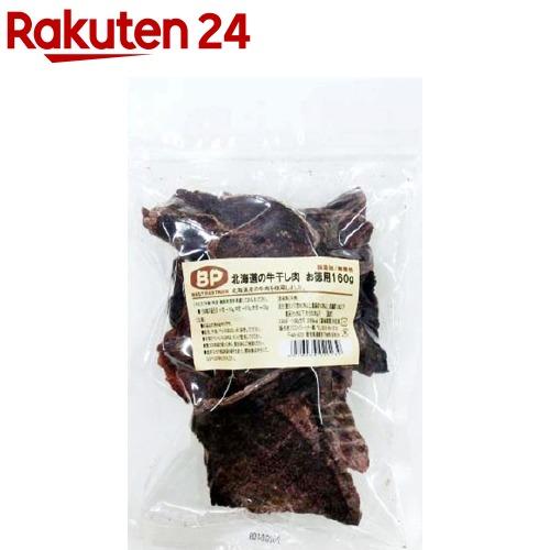 北海道の牛干し肉(160g)