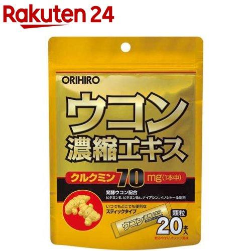 オリヒロ サプリメント ウコン濃縮エキス ショッピング 1.5g 顆粒 20包入 販売実績No.1