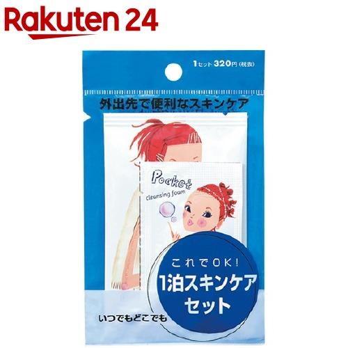 資生堂 ポケット ワンパックセット(1セット)【ポケット】
