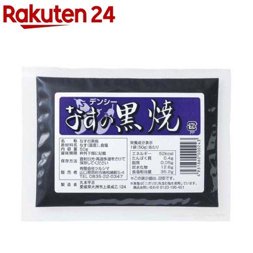 ツルシマ なすの黒焼き デンシー 50g 爆買いセール KENPO_07 限定価格セール