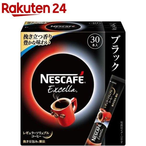 価格 コーヒー 卓出 ネスカフェ NESCAFE エクセラ ブラック 30本入 スティック