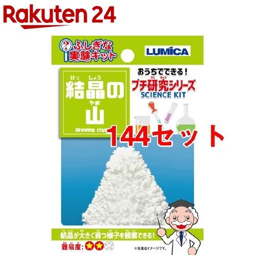 ルミカ ふしぎな実験キット 結晶の山 E29950(144セット)