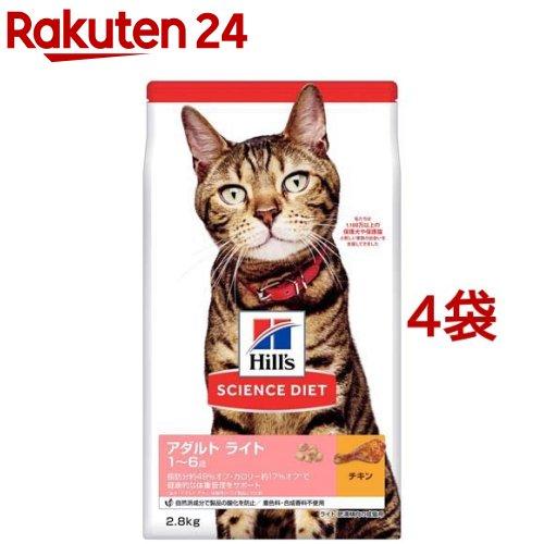 サイエンス・ダイエットライト チキン 肥満傾向の成猫用(2.8kg*4コセット)【サイエンスダイエット】[キャットフード]