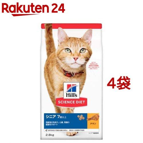 キャットフード サイエンスダイエット サイエンス ダイエットシニア チキン dalc_sciencediet 贈物 2.8kg 4コセット 高齢猫用 新作 大人気