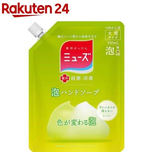 ミューズ 泡ハンドソープ キッチン お歳暮 日本メーカー新品 450ml つめかえ用