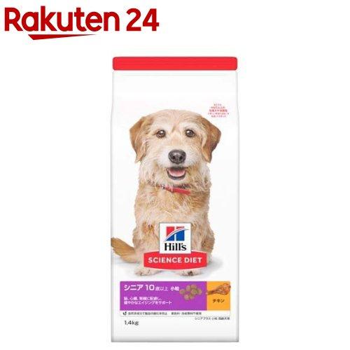 サイエンスダイエット シニアプラス 小粒 高齢犬用(1.4kg)【サイエンスダイエット】