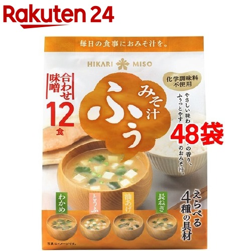 ひかり味噌 みそ汁ふぅ 合わせ味噌(12食入*48袋セット)