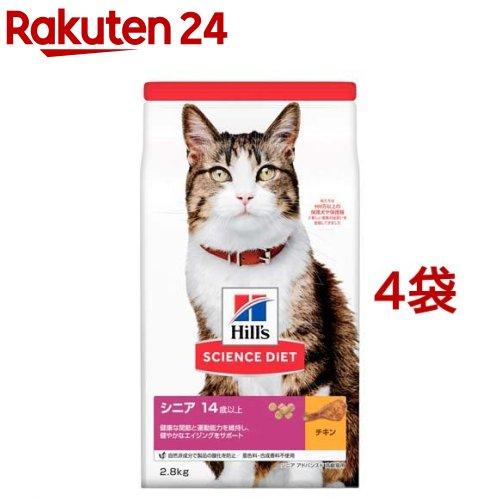 キャットフード サイエンスダイエット サイエンス ダイエット シニア ブランド買うならブランドオフ 高齢猫用 2.8kg 4コセット 迅速な対応で商品をお届け致します 14歳以上 チキン dalc_sciencediet