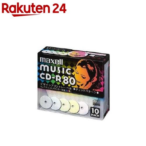 マクセル 音楽用CD-R 80分(10枚)【マクセル(maxell)】