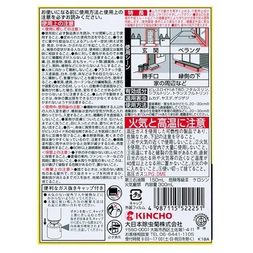 ムカデキンチョール 行動停止プラス(300mL)【キンチョール】