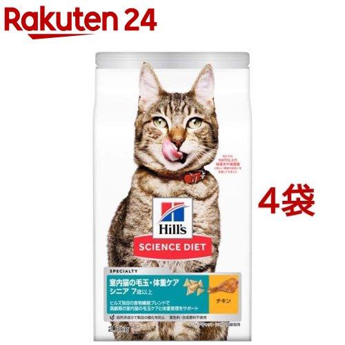 キャットフード サイエンスダイエット サイエンス ダイエット 室内猫の毛玉 体重ケア シニア 高齢猫用 7歳以上 希望者のみラッピング無料 2.8kg チキン dalc_sciencediet 至高 4コセット