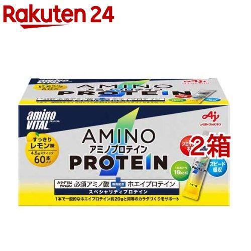 アミノバイタル アミノプロテイン すっきりレモン味(4.3g*60本入*2コセット)【アミノバイタル(AMINO VITAL)】