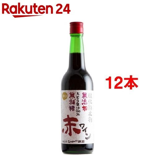 無添加・無補糖赤ワイン 辛口(600ml*12本セット)