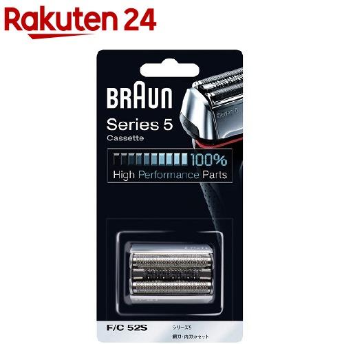 ブラウン(Braun) / ブラウン シェーバー シリーズ5 網刃・内刃一体型カセット F/C 52S ブラウン シェーバー シリーズ5 網刃・内刃一体型カセット F/C 52S(1コ入)【ブラウン(Braun)】