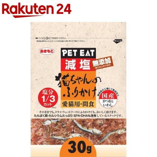 最安値挑戦 ペットイート 新作からSALEアイテム等お得な商品満載 減塩猫ちゃんのふりかけ 30g
