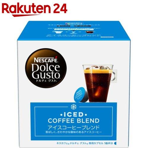 ネスカフェ ドルチェグスト アイスコーヒーブレンド 16杯分 贈答品 1セット CFI16002 定番 イチオシ