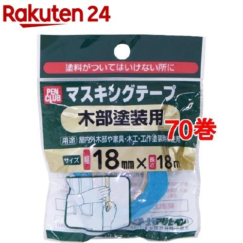 アサヒペン PCマスキングテープ 木部塗装用 18mm*18m(70巻セット)【アサヒペン】