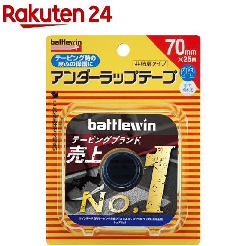 battlewin バトルウィン アンダーラップテープ 70 25m 70mm 1巻入 祝日 推奨