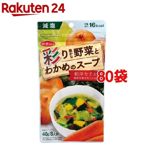 白子のり 彩り豊かな野菜とわかめのスープ(40g*80袋セット)【白子のり】