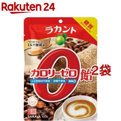 アウトレット ラカント カロリーゼロ飴 ミルク珈琲味 2袋セット 60g マーケティング