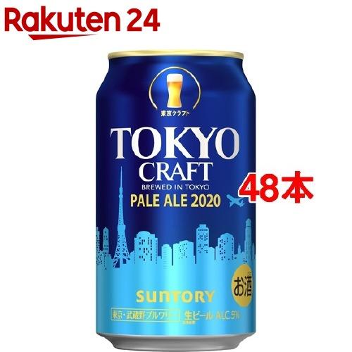 TOKYO CRAFT (東京クラフト) ペールエール(350ml*48本セット)