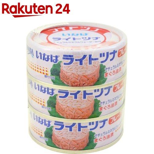 缶詰 いなば ライトツナフレーク 3コ入 70g サービス 日本最大級の品揃え