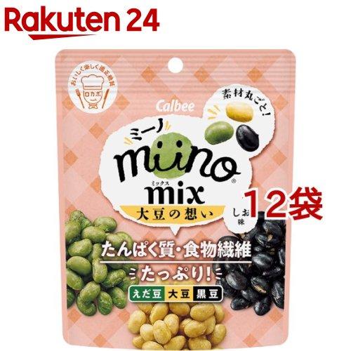 カルビー miino mix 新色追加 大豆の想い しお味 30g 大人気! 12袋セット