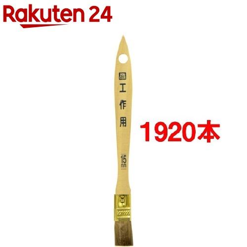 アサヒペン ペイント刷毛 PC 工作用 CK-15 15mm(1920本セット)【アサヒペン】