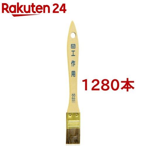 アサヒペン ペイント刷毛 PC 工作用 CK-22 22mm(1280本セット)【アサヒペン】