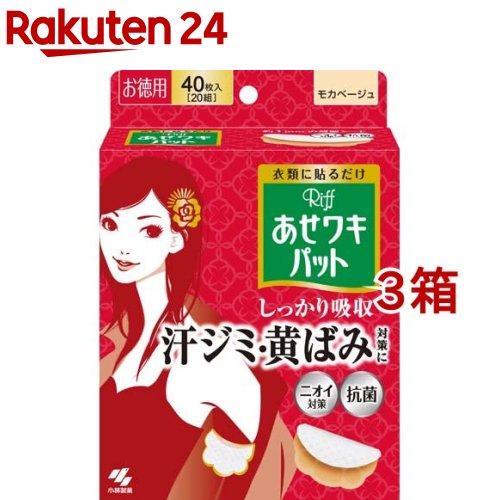あせワキパット リフ モカベージュ 3コセット 40枚入 毎週更新 期間限定で特別価格 20組