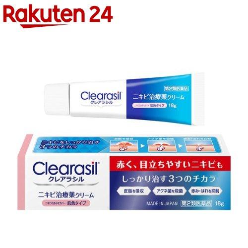 倉庫 クレアラシル ニキビ 治療薬 クリーム 18g 肌色タイプ 目立ちにくい 価格交渉OK送料無料 第2類医薬品