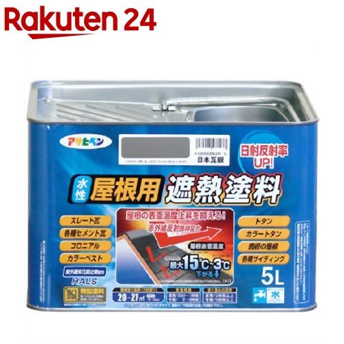 アサヒペン 水性屋根用遮熱塗料 日本瓦銀(5L)【アサヒペン】