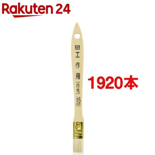 アサヒペン ペイント刷毛 PC 工作用 白毛 CKW-15 15mm(1920本セット)【アサヒペン】