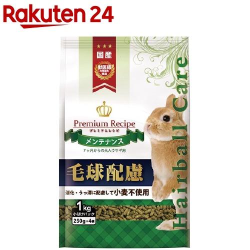 『4年保証』 プレミアムレシピ Premium Recipe ヘアボールケア 4袋入 高額売筋 7ヶ月から大人のウサギ用 メンテナンス 250g