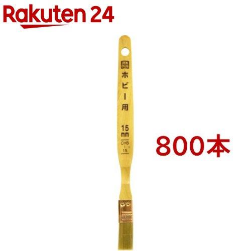 アサヒペン ペイント刷毛 PC ホビー用 CHB-15 15mm(800本セット)【アサヒペン】