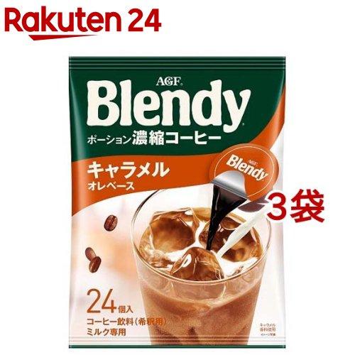 保証 ブレンディ Blendy 正規逆輸入品 AGF ポーションコーヒー キャラメルオレベース 24個入 3袋セット