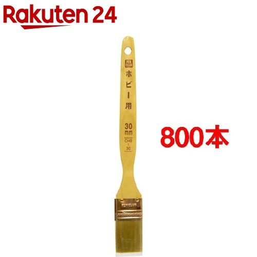 アサヒペン ペイント刷毛 PC ホビー用 CHB-30 30mm(800本セット)【アサヒペン】