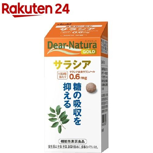 ディアナチュラゴールド サラシア 30日分(90粒)【Dear-Natura(ディアナチュラ)】