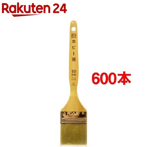 アサヒペン ペイント刷毛 PC ホビー用 CHB-50 50mm(600本セット)【アサヒペン】