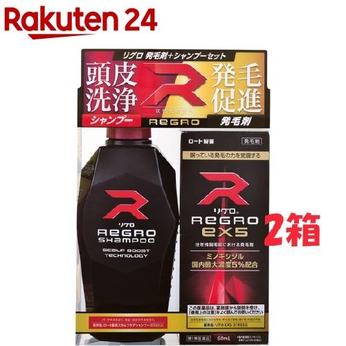 【第1類医薬品】リグロEX5+リグロ シャンプー(2セット)【リグロ】