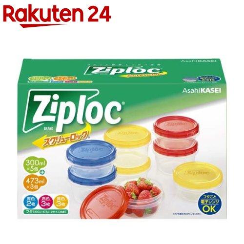 Ziploc ジップロック スクリューロック 新発売 アソートボックス 8コ入 1セット 値引き