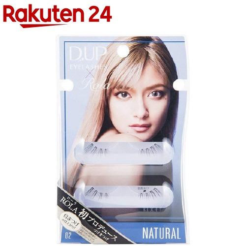 ディーアップ D.U.P 当店一番人気 ディー 引出物 アップ アイラッシュ 2組入 02 NATURAL ローラコレクション