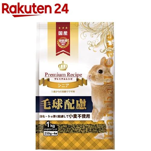 プレミアムレシピ Premium Recipe ヘアボールケア 4袋入 シニア 5歳から高齢ウサギ用 専門店 250g モデル着用 注目アイテム