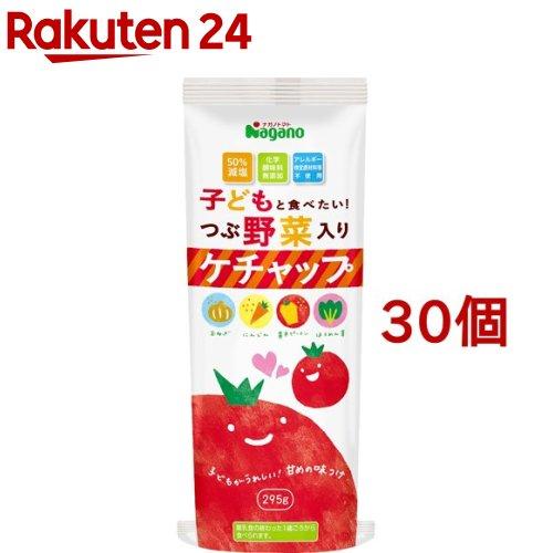 ナガノトマト 子どもと食べたい つぶ野菜入りケチャップ 安全 卸売り 295g 30個セット