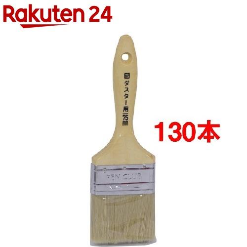 アサヒペン ペイント刷毛 PC ダスター用 D-75 75mm(130本セット)【アサヒペン】