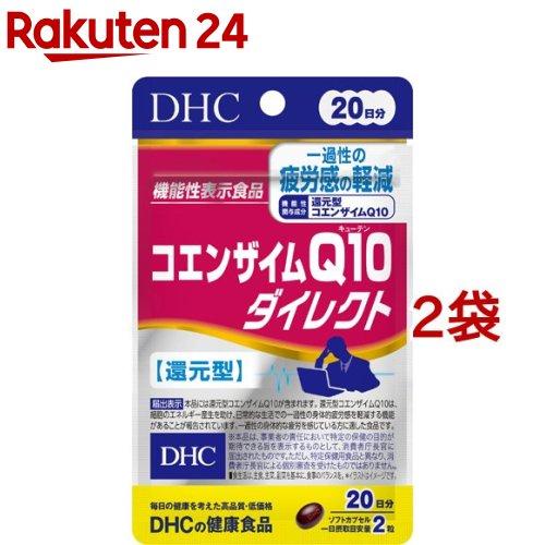 DHC 贈呈 サプリメント コエンザイムQ10ダイレクト 2袋セット 訳あり 20日分 40粒