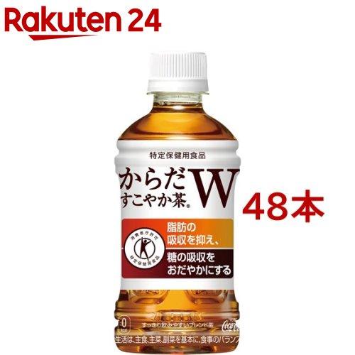からだすこやか茶W(350mL*48本セット)