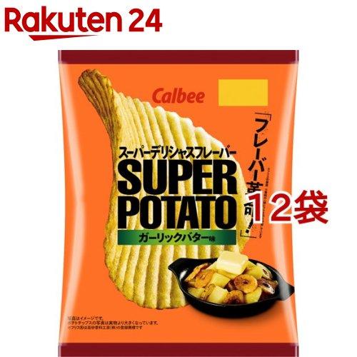 カルビー ポテトチップス メーカー公式ショップ スーパーポテト ガーリックバター味 56g 贈呈 12袋セット