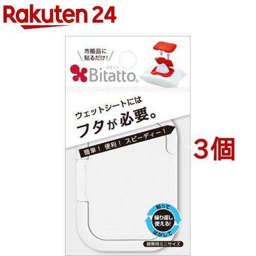 ビタット(Bitatto) / ビタットミニ ホワイト ビタットミニ ホワイト(1コ入*3コセット)【ビタット(Bitatto)】